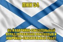 Андреевский флаг ПЖК 54