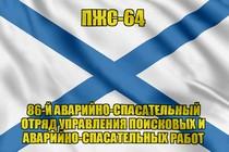 Андреевский флаг ПЖС-64