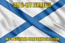 Андреевский флаг ПЛ Б-177 Липецк
