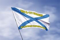 Удостоверение к награде Андреевский флаг ПЛ Б-177 Липецк