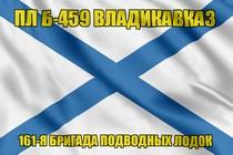 Андреевский флаг ПЛ Б-459 Владикавказ