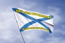 Удостоверение к награде Андреевский флаг ПЛ Б-459 Владикавказ