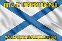 Андреевский флаг ПЛ Б-471 Магнитогорск