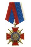 Знак «20 лет Российскому Союзу офицеров запаса» на колодке №3