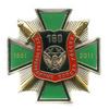 Знак «160 лет железнодорожным войскам России» №2