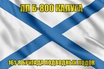Андреевский флаг ПЛ Б-800 Калуга