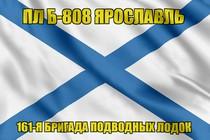 Андреевский флаг ПЛ Б-808 Ярославль