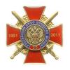 Знак «20 лет Российскому Союзу офицеров запаса» №2