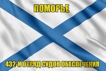 Андреевский флаг Поморье