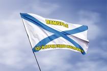 Удостоверение к награде Андреевский флаг Поморье