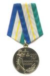 Медаль «290 лет Прокуратуре России. За заслуги»