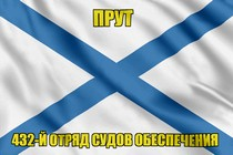 Андреевский флаг Прут