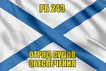 Андреевский флаг РБ 243