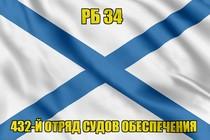 Андреевский флаг РБ 34