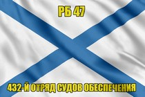 Андреевский флаг РБ 47