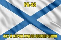 Андреевский флаг РБ 48
