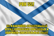 Андреевский флаг РВК 557
