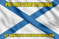 Андреевский флаг РКР Маршал Устинов