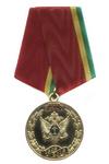 Медаль «210 лет Министерству юстиции России»
