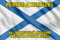 Андреевский флаг РОМУАЛЬД МУКЛЕВИЧ