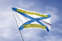 Удостоверение к награде Андреевский флаг РОМУАЛЬД МУКЛЕВИЧ