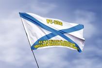 Удостоверение к награде Андреевский флаг РТ-236