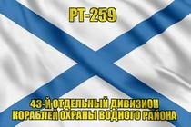 Андреевский флаг РТ-259