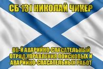 Андреевский флаг СБ 131 Николай Чикер