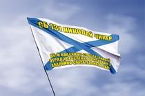 Удостоверение к награде Андреевский флаг СБ 131 Николай Чикер