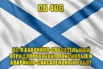 Андреевский флаг СБ 406