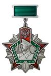 Знак «Отличник погранвойск РФ» II степени
