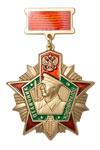 Знак «Отличник погранвойск РФ» I степени
