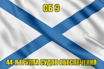 Андреевский флаг СБ 9