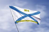 Удостоверение к награде Андреевский флаг СБ 9