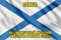 Андреевский флаг СЕНЕЖ