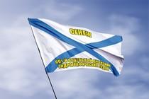 Удостоверение к награде Андреевский флаг СЕНЕЖ