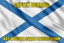 Андреевский флаг Сергей Осипов