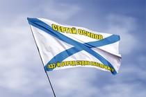 Удостоверение к награде Андреевский флаг Сергей Осипов