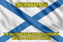 Андреевский флаг Снежногорск