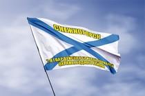 Удостоверение к награде Андреевский флаг Снежногорск