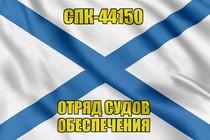Андреевский флаг СПК-44150