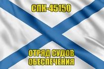 Андреевский флаг СПК-45150