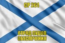 Андреевский флаг СР 261