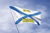 Удостоверение к награде Андреевский флаг СР 261