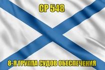 Андреевский флаг СР 548
