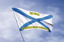 Удостоверение к награде Андреевский флаг СР 548