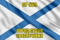 Андреевский флаг СР 569