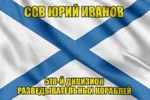Андреевский флаг ССВ Юрий Иванов