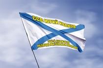 Удостоверение к награде Андреевский флаг ССВ Юрий Иванов
