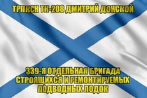 Андреевский флаг ТРПКСН ТК-208 Дмитрий Донской